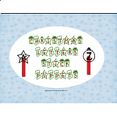 Christmas Letters Stick Puppets